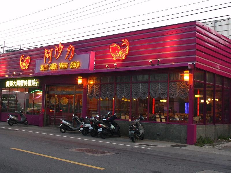 新竹漁港南寮阿沙力海鮮餐廳